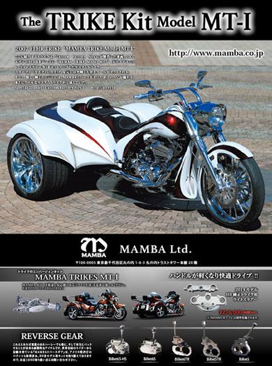 "2007 FLHR TRIKE""MAMBA TRIKE Model MT-I"" Billet6S"