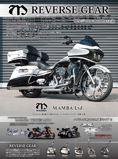 2012 FLTRXS Billet6S-HS
