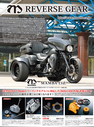 "2014 TRI GLIDE ULTRA  ""Darth Panther"" Billet 6SCP"